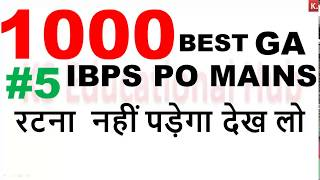 Download BEST 1000 GA MCQ for IBPS PO MAINS #5 || EXPECTED GA for IBPS PO MAINS Video