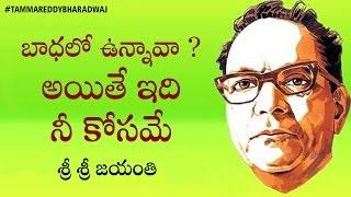 Download Inspirational Words of Mahakavi Telugu Poet Sri Sri   Remembering Sri Sri on his Jayanthi Video