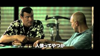 Download スティーヴン・セガールが見せる安定の貫録ぶり!映画『沈黙のSHINGEKI/進撃』予告編 Video