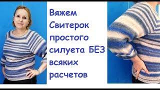 Download Вяжем Свитер свободного силуэта БЕЗ всяких расчетов Video