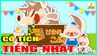 Download Học tiếng nhật qua truyện cổ tích Nhật Bản có phụ đề tiếng Nhật : Ba chú lợn con Video