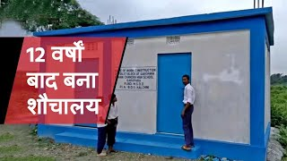 Download IMPACT| 12 साल बाद मिला स्कूल में बना शौचालय/After 12 Years Toilet Constructed in This School Video