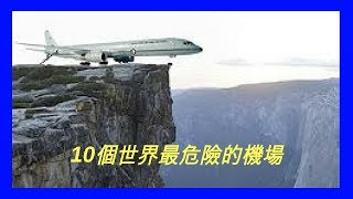 Download 10個世界最危險的機場(真令人難以置信的跑道) Video
