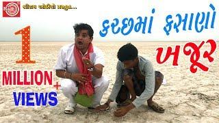 Download કચ્છ માં ફસાણો ખજૂર -Jigli Khajur New Comedy Video -Gujarati Comedy -Ram Audio Video
