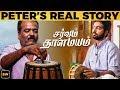 Download Sarvam Thaala Mayam - UNSEEN Real Life Story of Peter & Johnson Video