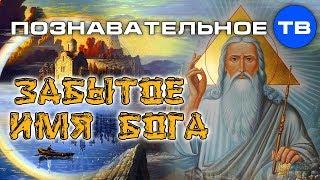 Download Забытое имя Бога-Творца Славянского Античного мира (Познавательное ТВ, Илья Богданов) Video