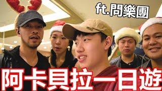 Download 【Will Shen嬸嬸】耳朵懷孕一波!!! 直擊阿卡貝拉樂團幕後?! ft.問樂團Guess What Video