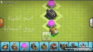 Download تصميم قرية كلاش اف كلانس بيت لفل 9 Video