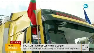 Download Протестът на превозвачите блокира София - Здравей, България (17.05.2018г.) Video