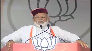 Download PM Shri Narendra Modi addresses public meeting in Solan, Himachal Pradesh : 13.05.2019 Video