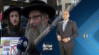 Download برنامج ساعة من مصر | حركة يهودية ضد الصهيونية في مصر نصرة للقدس | حلقة 2018.1.23 Video