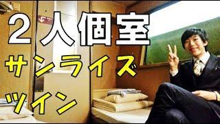 Download (11)プラチナ個室寝台 サンライズツイン乗車記【広島の旅4日目】《岡山駅→京都駅》 Video