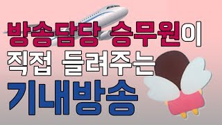 Download [승무원 기내방송] 방송담당 승무원이 직접! 들려주는 기내방송 Video