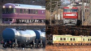 Download 2018,02,14 JR東日本/JR貨物 ジョイフルトレイン・電車と貨物列車 10本 Video
