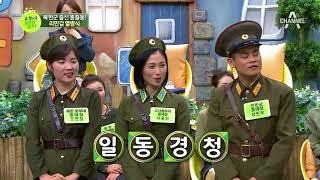 Download 이것이 각이다★ 북한군 출신 총출동 리만갑 열병식!! Video