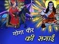 Download Jahaveer Gogaji Kissa | Goga peer Ki Sagai | Kala Ram, Renu Kumar Video