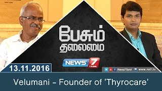 Download Paesum Thalaimai - Velumani - Founder of 'Thyrocare' | News7 Tamil Video