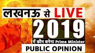 Download Opinion Poll | 2019 Election में Modi और Opposition में से किसको चुनेगी जनता Video