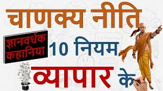 Download 10 Powerful Business Lessons From Chanakya Neeti with Interesting Stories & Facts Video