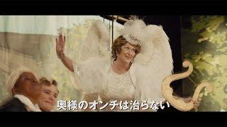 Download メリル・ストリープが主演 映画「マダム・フローレンス! 夢見るふたり」予告編 Video