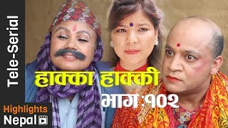 Download Hakka Hakki - Episode 102 | 16th July 2017 Ft. Daman Rupakheti, Kabita Sharma Video