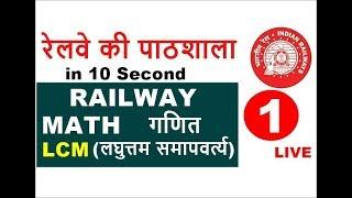 Download LCM || Railway (RRB) Online Class || Group D || Group C || Loco pilot || Preparation 2018 Video