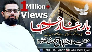 Download Ya Rabbana Irham Lana | Allama Hafiz Bilal Qadri | Hajj | 2017 | Super Hit Video