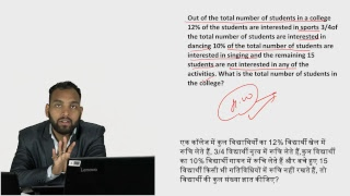 Download RRB PO/CLERK   15 out of 15 Most Important Word Problem   Maths   Arun Sir Video