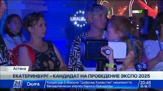 Download Россия попросила Казахстан поддержать ее кандидатуру на проведение EXPO 2025 Video