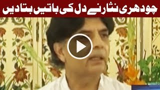 Download Chaudhry Nisar Na Dil Ka Raaz Khol Diya - Headlines - 6:00 PM - 20 Aug 2017 Video