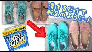 Download 【オキシ漬け】コストコのオキシクリーンで靴をピカピカに! Video
