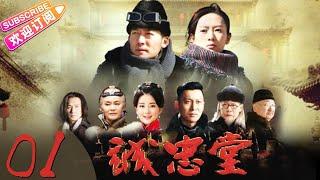 Download 《乔家大院2》(又名《诚忠堂》)第01集传奇年代剧(张博、童瑶、潘虹、乔欣等领衔主演) Video