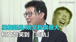 Download 丞相起風!姚文智糗很大 柯文哲笑到「並軌」|三立新聞網SETN Video