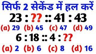 Download Reasoning Tricks : Analogy Reasoning Trick in hindi   SSC, CGL, Chsl 2018 SSC CHSL Exam Preparation Video
