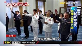 Download 「救災將軍」官運亨! 嚴德發轉任國防部長 Video
