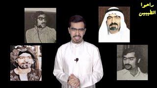 Download برنامج راحوا الطيبين - حلقة 15- كاظم القلاف Video