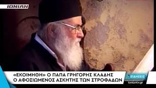 Download ZAKΥΝΘΟΣ   «ΕΚΟΙΜΗΘΗ» πλήρης ημερών ο παπά Γρηγόρης Kλάδης Video