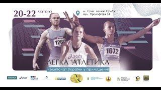 Download Чемпіонат України-2020 у приміщенні (день 2, ранкова сесія) Video