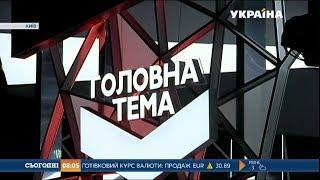 Download В ефірі телеканалу «Україна» стартує спецпроект «Головна тема. Вибір» Video