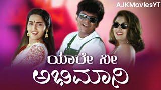 Download Yaare Nee Abhimaani Kannada Full Movie Video