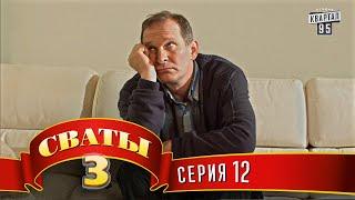 Download Сваты 3 (3-й сезон, 12-я серия) Video