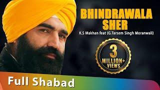 Download Bhindrawala Sher Official Video - K.S Makhan feat (G.Tarsem Singh Moranwali) HD Video