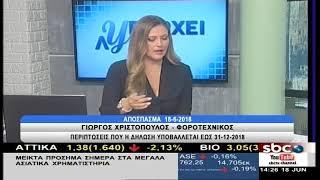 Download Ο Γιώργος Χριστόπουλος στο ″Υπάρχει Λύση″(18/6/2018) με τη Σοφία Μύτιλη. Video