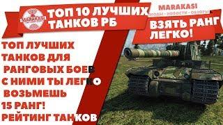 Download ТОП ЛУЧШИХ ТАНКОВ ДЛЯ РАНГОВЫХ БОЕВ, С НИМИ ТЫ ЛЕГКО ВОЗЬМЕШЬ 15 РАНГ! РЕЙТИНГ ТАНКОВ World of Tanks Video