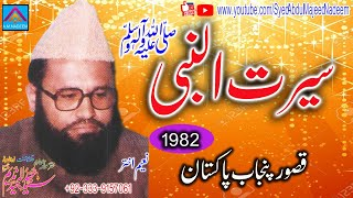 Download Syed Abdul Majeed Nadeem in Qasoor Punjab on 1982 SEERAT MUSTAFA S.A.W.W Video