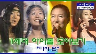 Download [세기말 레전드] 1세대 아이돌 ★디바★ 다시보기   Diva Stage Compilation Video