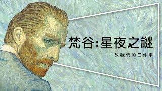 Download 【尢某必推奧斯卡】梵谷:星夜之謎 - 你不知道的文生 Video
