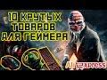 Download 10 ГЕЙМЕРСКИХ ТОВАРОВ с Aliexpress / ЛУЧШЕЕ НА АЛИЭКСПРЕСС Video