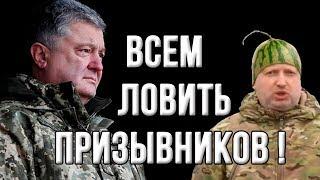 Download Молодежь в лицо Порошенко: «Никто не пойдет воевать за твои миллиарды, Петя!» Video