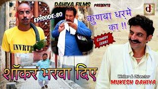 Download Episode: 80 शॉकर भरवा दिए # KUNBA DHARME KA # Mukesh Dahiya # Superhit Comedy Series # DAHIYA FILMS Video